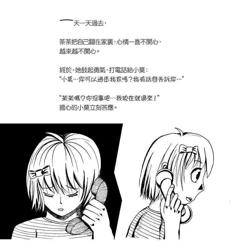 魔女的謊言(fb)(chi)17