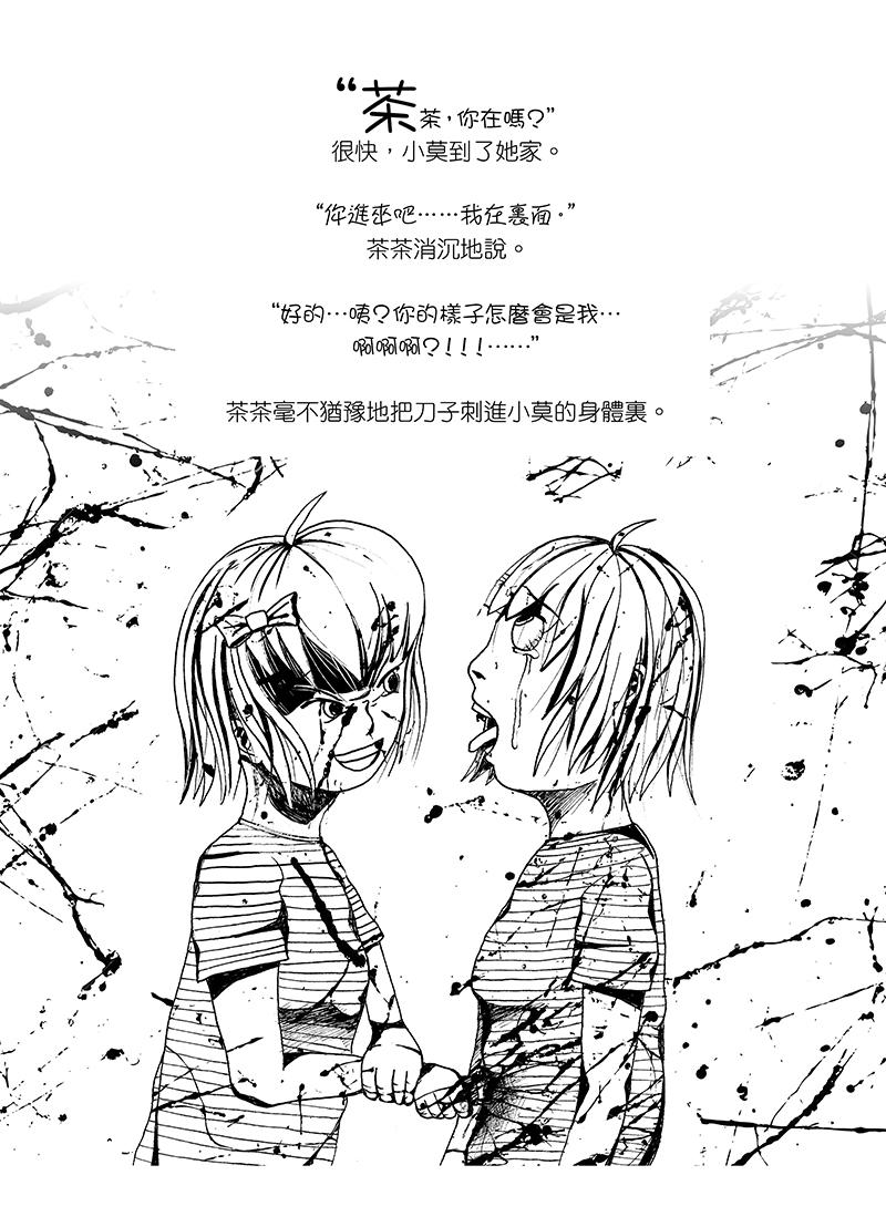 魔女的謊言(fb)(chi)18
