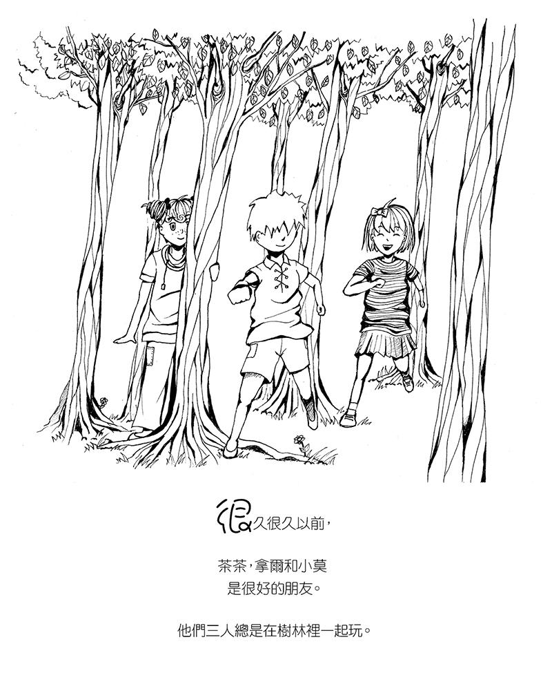 魔女的謊言(fb)(chi)3