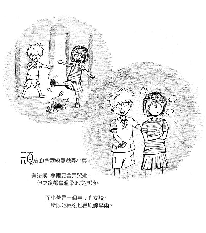 魔女的謊言(fb)(chi)4