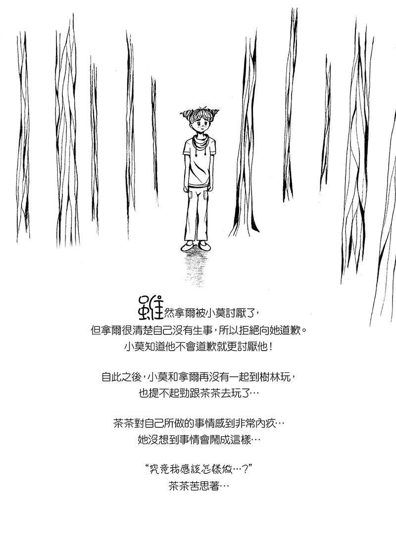 魔女的謊言(fb)(chi)9