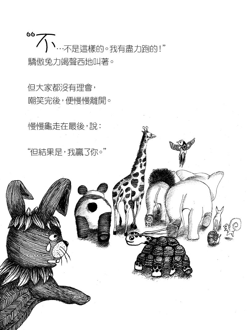 龜兔再賽跑(fb)(chi)17
