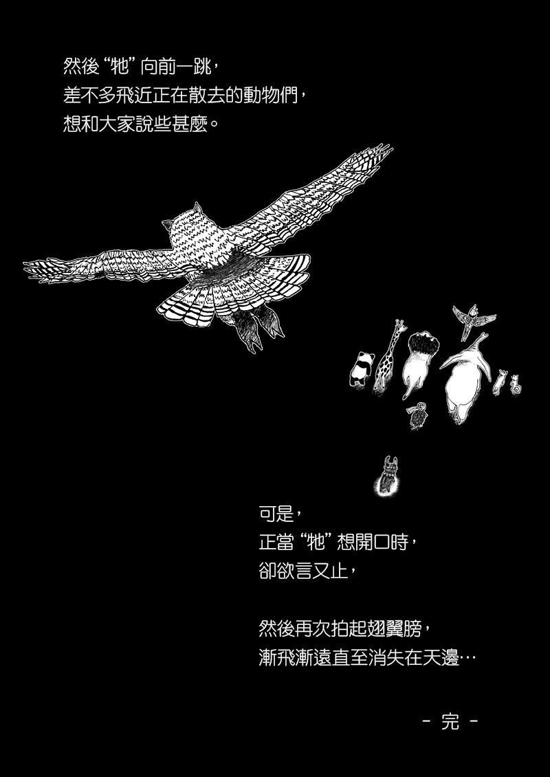 龜兔再賽跑(fb)(chi)19
