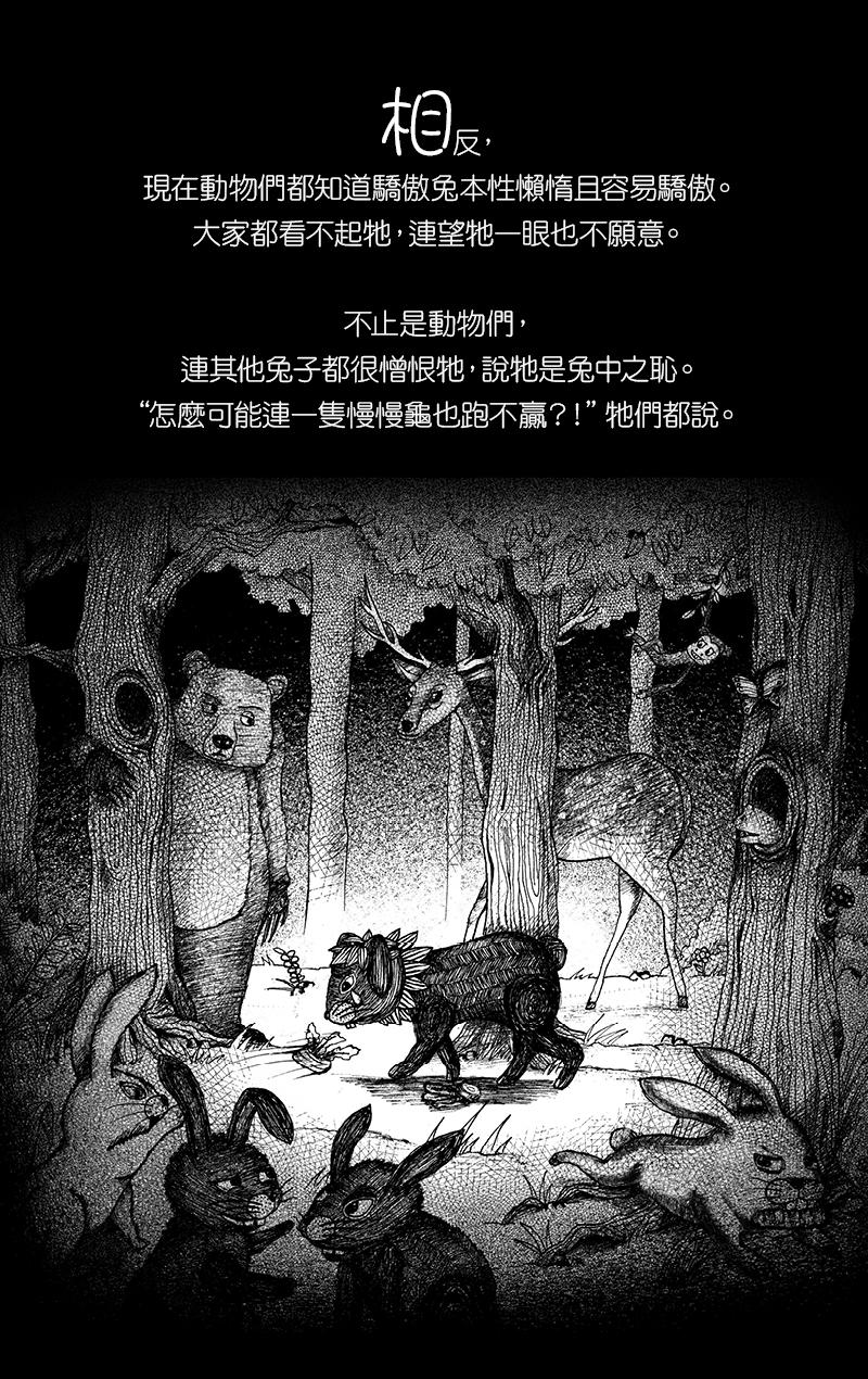 龜兔再賽跑(fb)(chi)5