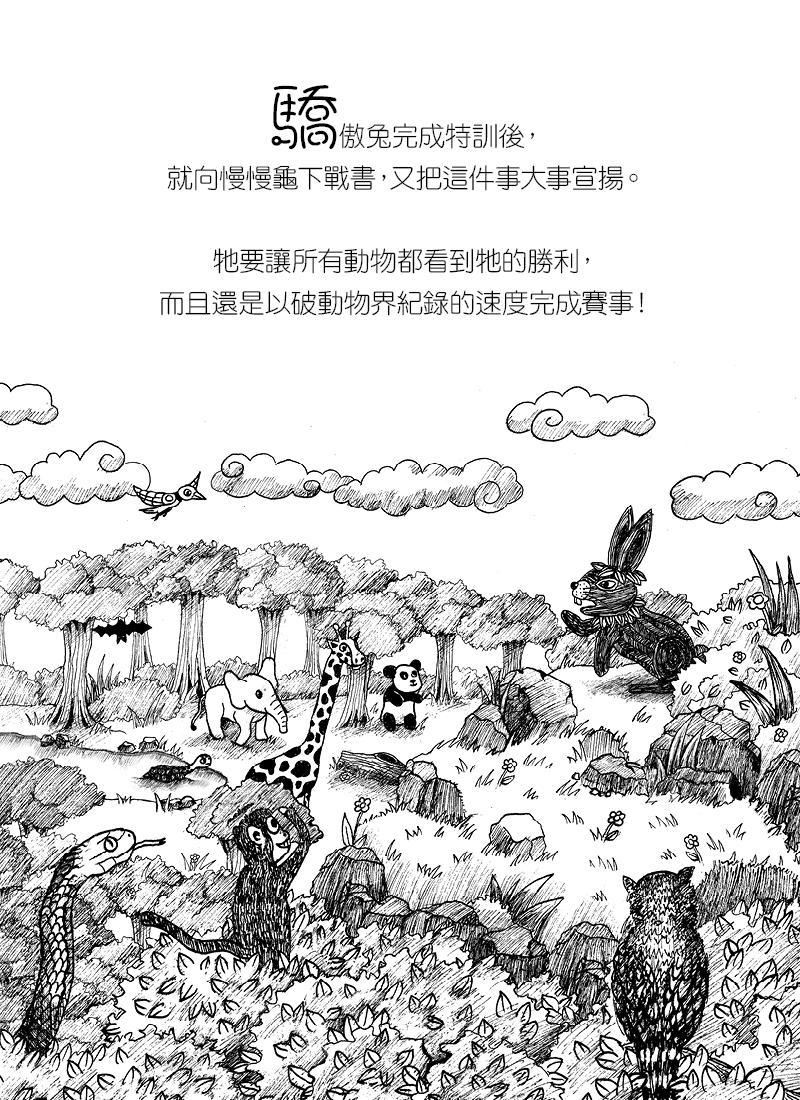 龜兔再賽跑(fb)(chi)7