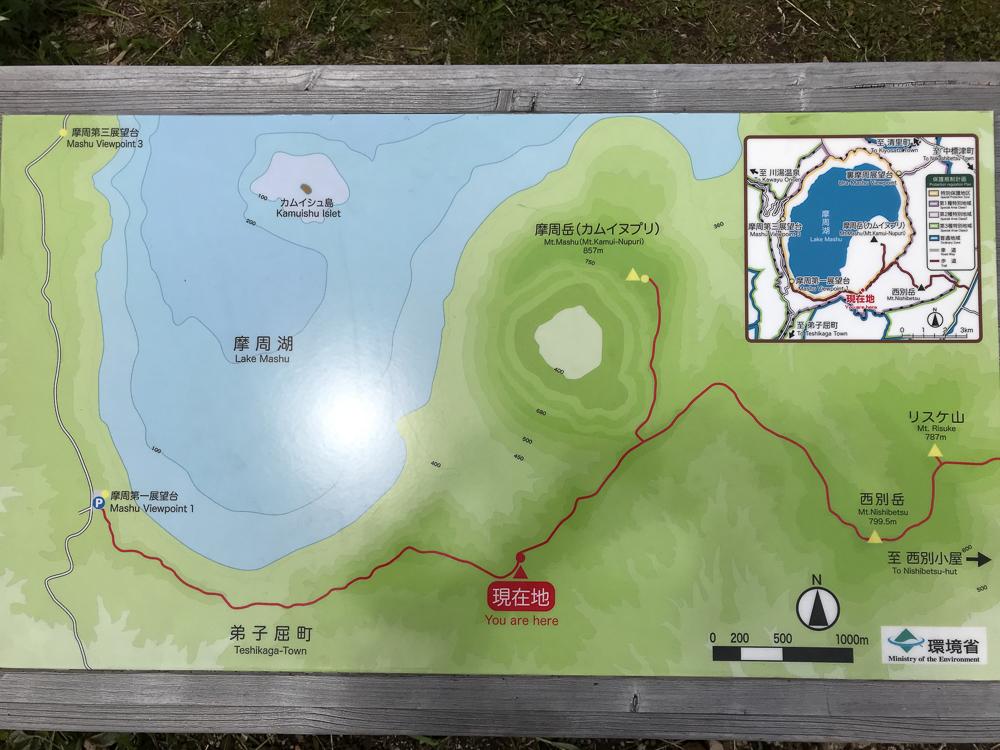 Panneau indiquant le sentier pour le Mt Mashu et ses 2 copains