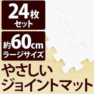 ジョイントマット4.5畳5030