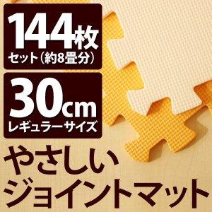 ジョイントマット8畳オレンジ×ベージュ