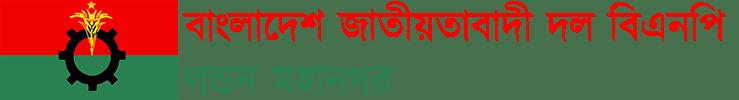 London Mohanagar BNP