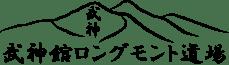 Bujinkan Longmont Dōjō