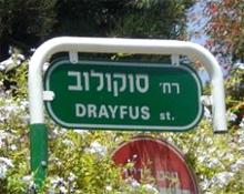 Израильские названия 7