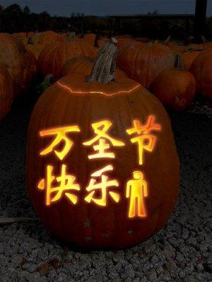 Lost Laowai Happy Halloween