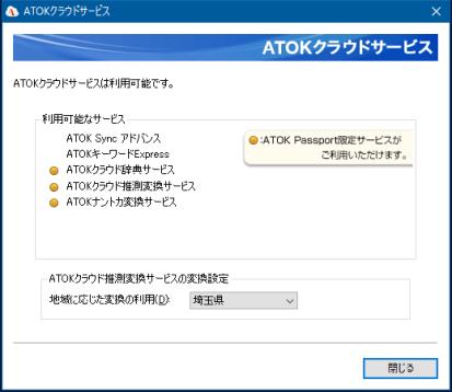 ATOKクラウドサービス設定完了