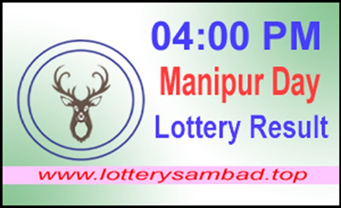 Manipur Lottery 16.10.2019 Day Result  - 4 PM
