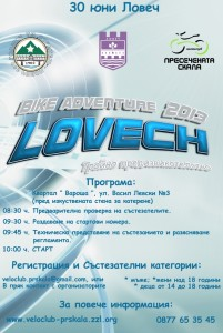 Posterbike805131