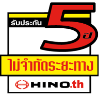 hino รับประกัน 5 ปี