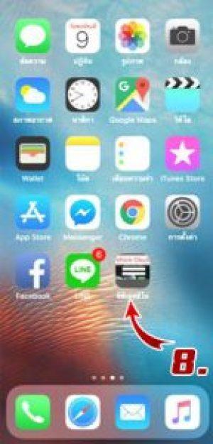 GPS-IQSan-iOS8