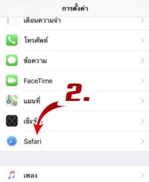GPS-iOS-password2