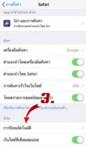 GPS-iOS-password3