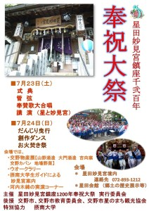 (resized) Poster of Hoshida Myoken 1200th anniv.