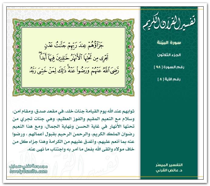 تفسير ميسر لسور القرآن الكريم الأرشيف الصفحة 2 بوابة