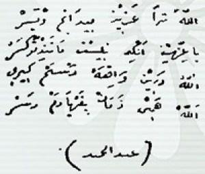 SultanAbdulHamidII-Dua
