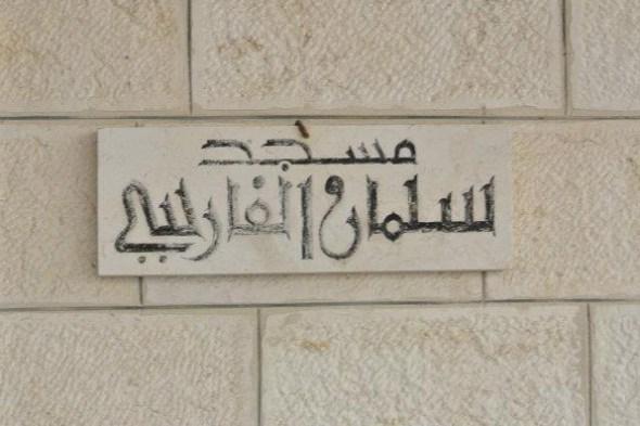 Salman-AlFarsiRA_arabicw