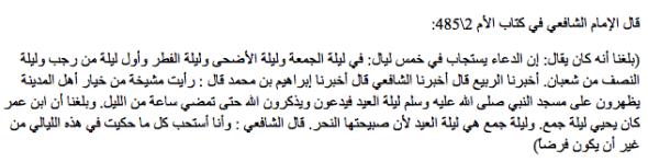 15thShaban-imamShafiiRA