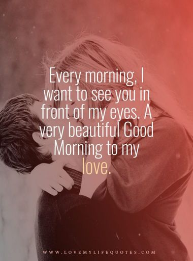good morning messages for love couple