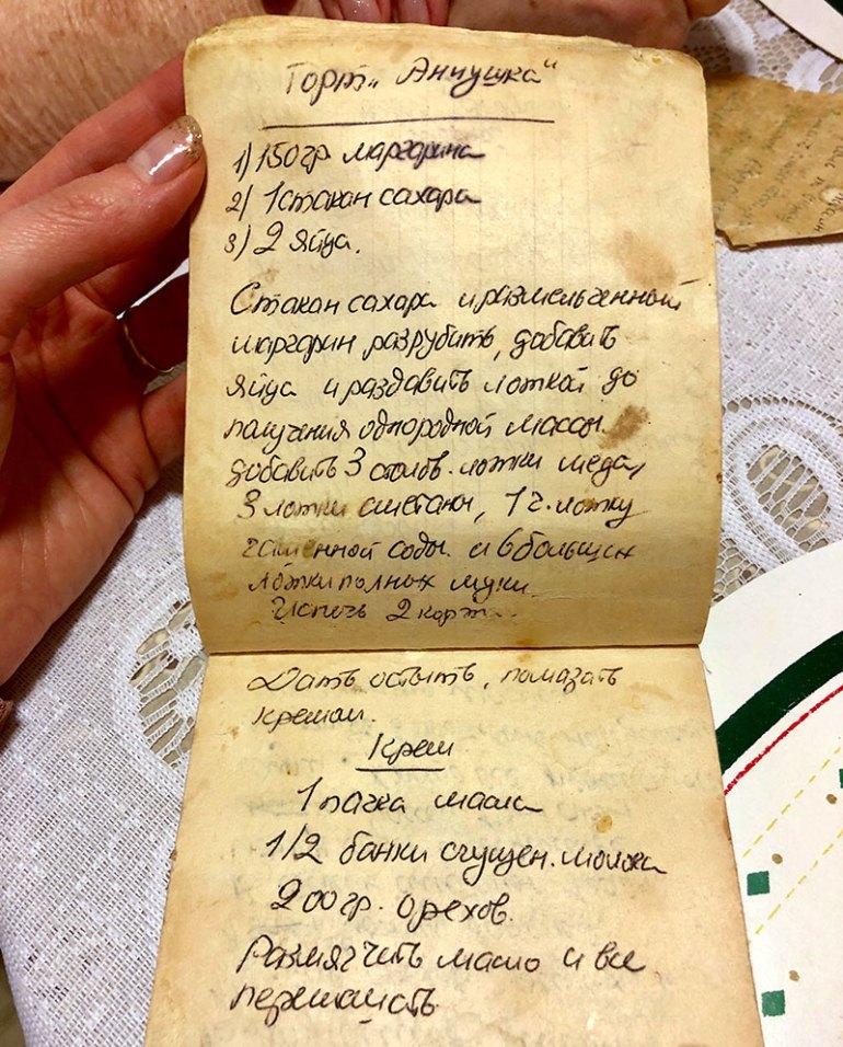 Annushka Russian Cake Recipe Notebook