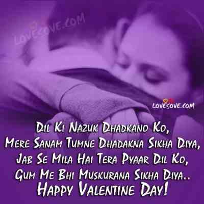 valentine day shayari, date sheet of valentine week 2020, valentine day sad status, valentine day heart touching sms, Best valentines day shayari, valentines day love message in hindi