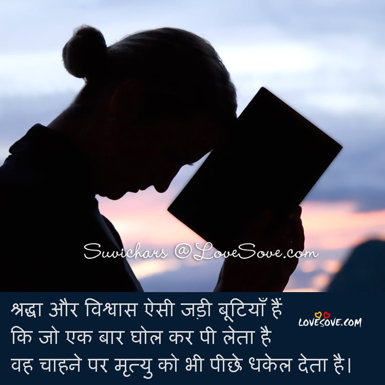 Trust Sms Quotes: Trust & Believe On God - Hindi Faith Quote