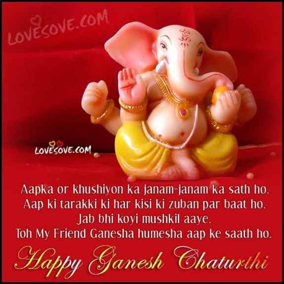 lord ganesha blessing quotes, lord ganesha quotes, Images for ganesh chaturthi quotes, Ganesh chaturthi fb status, Ganpati Status for Whatsapp