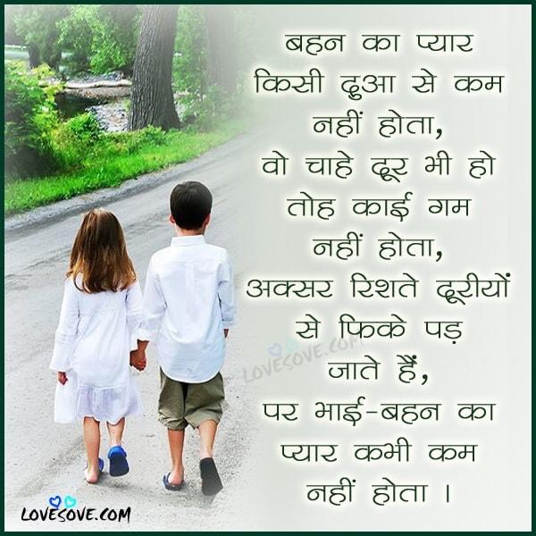 Brother And Sister Relationship Quotes With Images In Hindi: Behan Ka Pyar- Hindi Suvichar