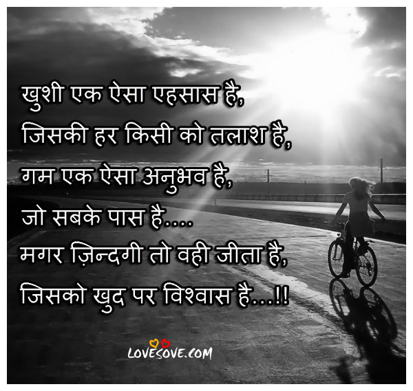 Beautiful Self Trust Quotes In Hindi Language