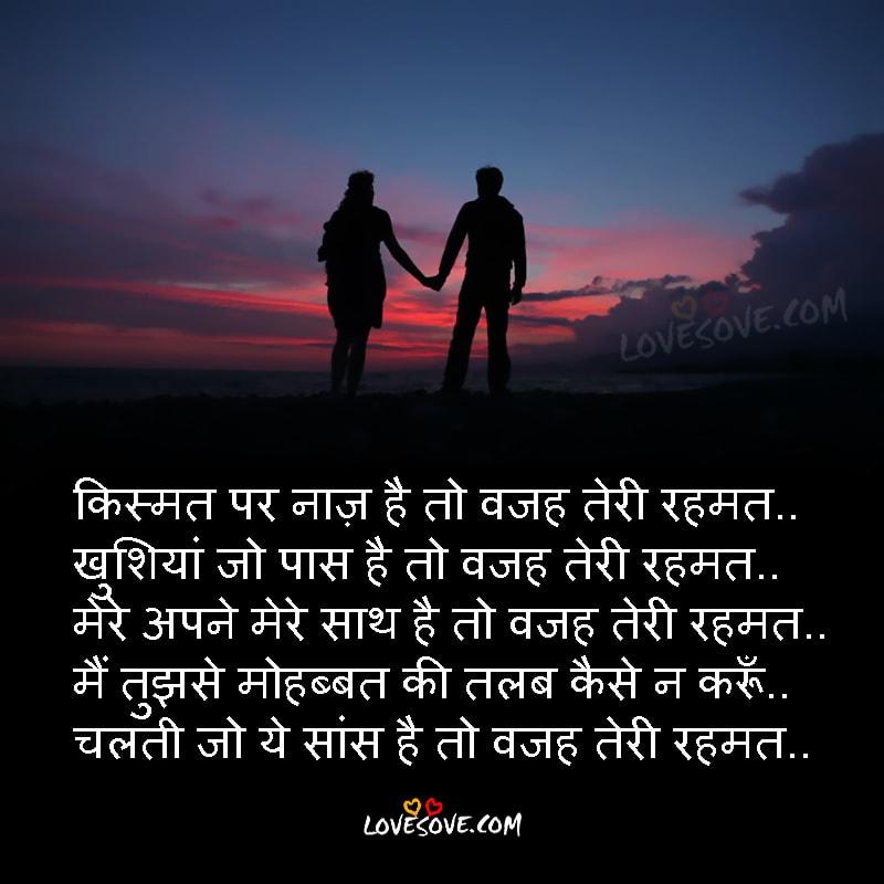 Best Couple Quotes In Hindi: Hindi Shayari Romantic Wallpapers, Love Shayari HD