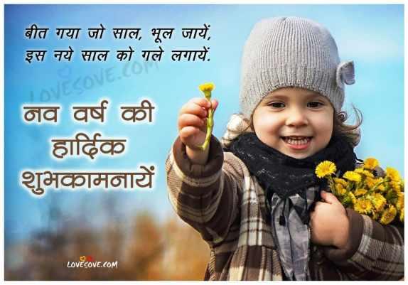 new year wishes in hindi, happy new year message in hindi, new year shayari, new year sms in hindi, Best Happy New Year Whatsapp Status, Latest Nav Varsh Sms Wishes, Hindi, English Happy New Year 2019 Wishes, Shayari Images, Best Happy New Year Whatsapp Status, Nav Varsh Mubarak Shayari, Naya Saal SMS in Hinglish Naya Saal SMS in Hinglish for Friends, Happy new Years Status Image For WhatsApp, New year Images For Facebook, New Years Wishes In Hindi For WhatsApp Group