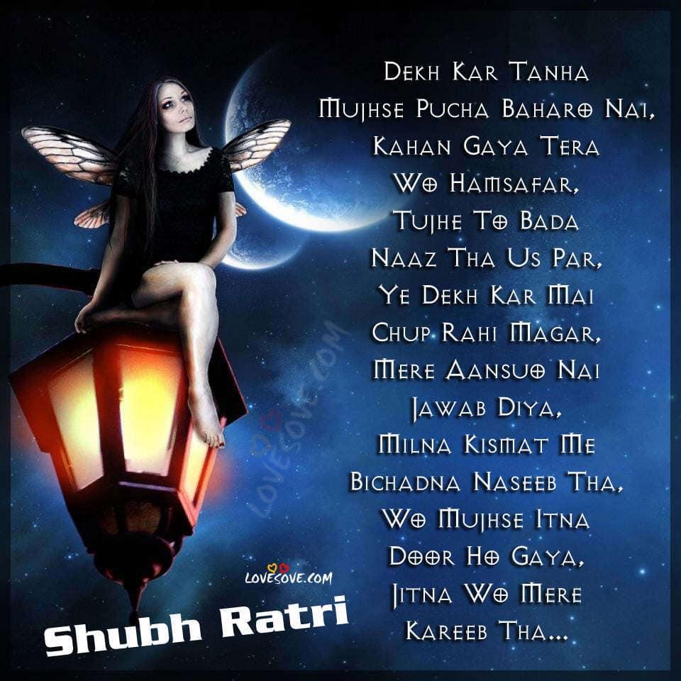 Good Night Wallpaper: Dekh Kar Tanha Mujhse Pucha Baharo Ne