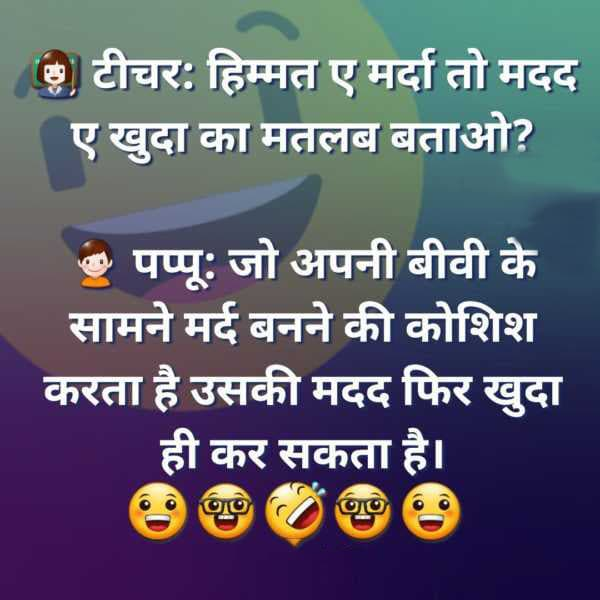 funny educational quotes, funny thank you quotes for teachers, funny quotes on teachers in hindi