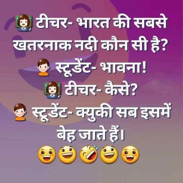 teacher funny status in hindi, funny status on teachers day in hindi, teacher student funny status hindi
