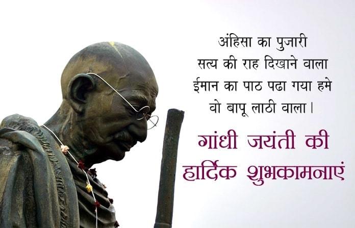 gandhi jayanti pics, gandhi ji best status 2 line wallpaper, gandhi shayri, Gandhi Jayanti