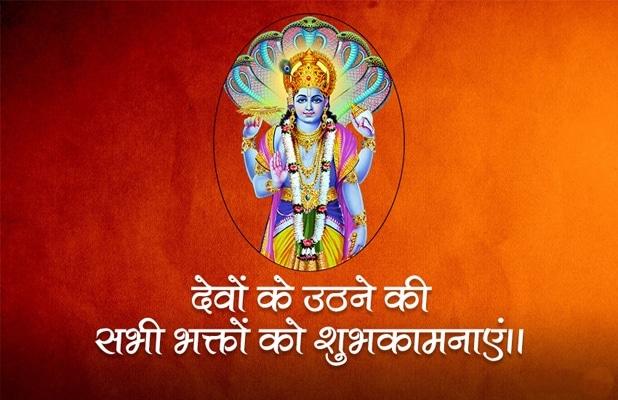 dev uthani gyaras sms in hindi, guru dev status in hindi, gurudev status in hindi, happy devuthani, Dev uthani gyaras image, dev uthani gyaras wallpaper