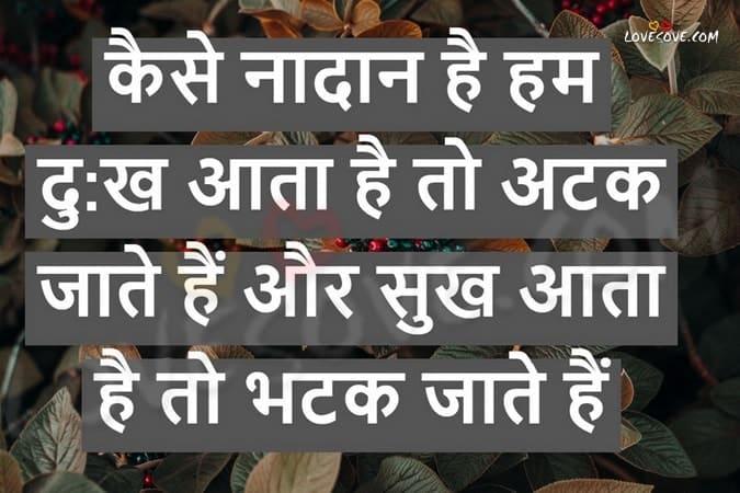 life partner status, Life status in hindi, sad quotes in hindi about life, life shayari in english, life attitude status, sad life status hindi, hindi status life, status hindi life, status in english about life