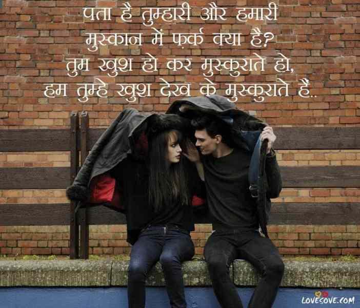Love Quotes In Hindi For Gf, hindi shayari for gf, hindi shayari for girlfriend, love sms in hindi for gf, love quotes in hindi for girlfriend, romantic shayari for girlfriend in hindi, gf shayari in hindi, hindi shayari for gf, best shayari for girlfriend, sweet shayari, Sweet Sms for Girlfriend, Heart Touching Sms, Hindi Font Love Shayari