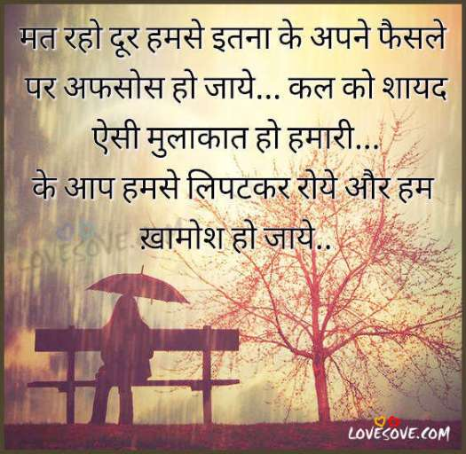 Very Sad Emotional Love Quotes In Hindi