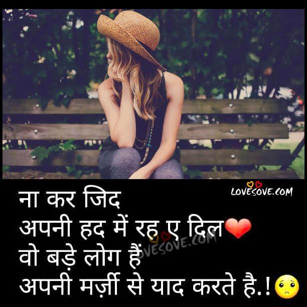 Sad Love Shayari Pic Hd Wallpaper sportstle
