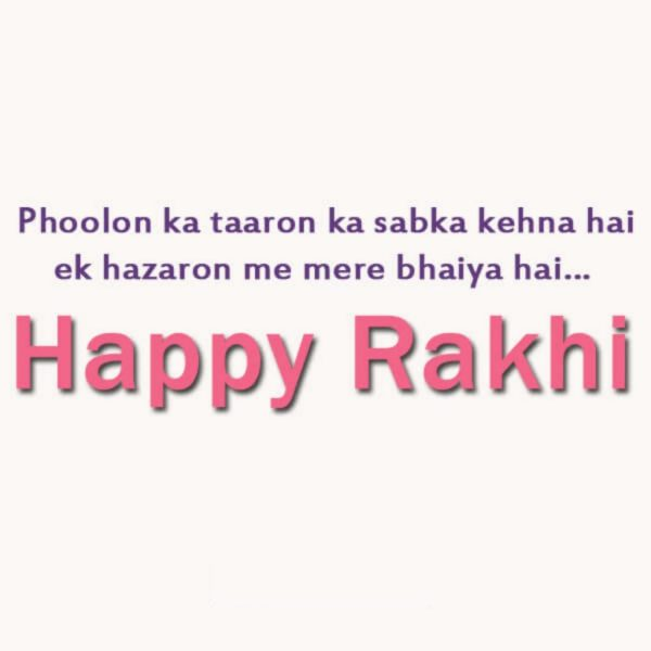 Happy Raksha Bandhan Wishes for Brother from Sister, Wishes Greetings Msg Happy Rakhi Photos