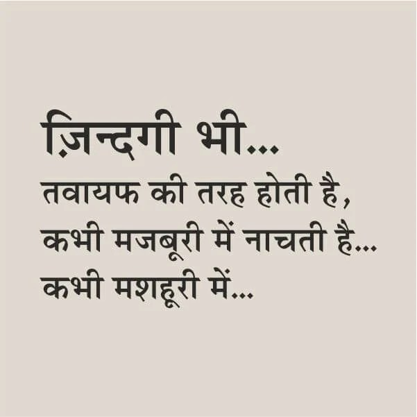 हसीन जिंदगी शायरी, जिंदगी की सच्चाई शायरी, जिंदगी का सच शायरी, Zindagi Shayari 2 Line Mein, Hindi Two Line Shayari On Zindagi