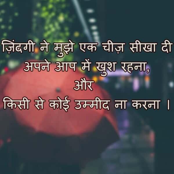 जिंदगी का सच शायरी, Zindagi Shayari 2 Line Mein, Hindi Two Line Shayari On Zindagi