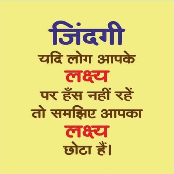 meri zindagi status in hindi, status in zindagi hindi, zindagi status in hindi for whatsapp, zindagi thoughts in hindi, zindagi whatsapp status hindi